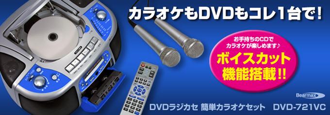 テレビ通販【ライフレーバー】ボイスカット機能付きDVD/CDラジカセ DVD-721VC