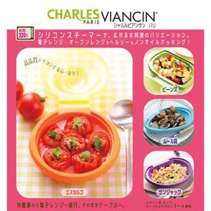 テレビ通販【ライフレーバー】CHARLES VIANCIN/シャルルビアンサン