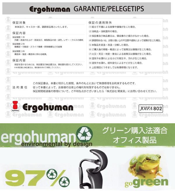 テレビ通販【ライフレーバー】Ergohuman/エルゴヒューマン ハイブリッド 保証書