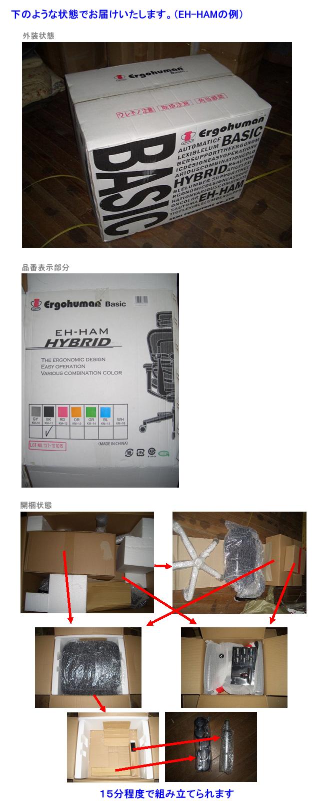 オフィスチェア【ライフレーバー】エルゴヒューマン ハイブリッド/Ergohuman HYBRID 梱包状態