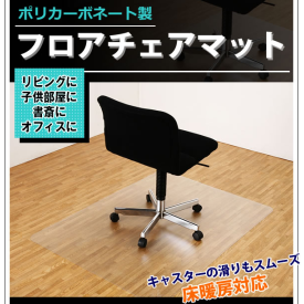 テレビ通販【ライフレーバー】ポリカーボネート製「フロアチェアマット」