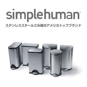 テレビ通販【ライフレーバー】simplehuman/シンプルヒューマン